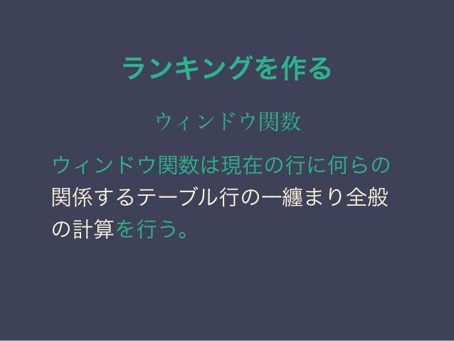 """実際のSQL SELECT rank() OVER ( PARTITION BY """"編"""" ORDER BY """"戦闘力"""" DESC ) , * FROM """"キャラクター"""";"""