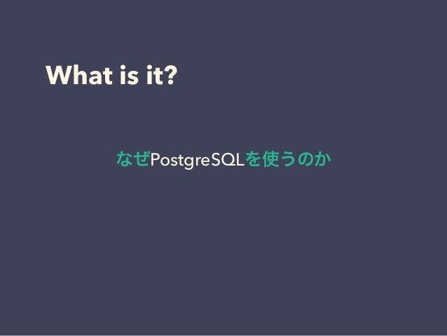 What is it? なぜPostgreSQLを使うのか