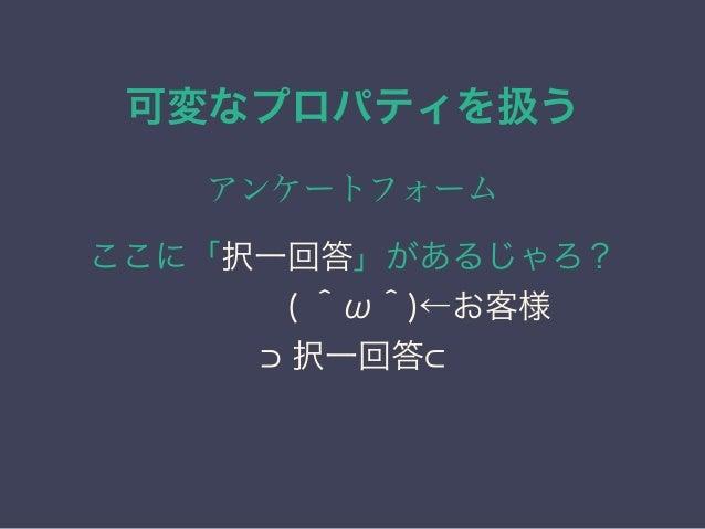 可変なプロパティを扱う アンケートフォーム これを ( ^ω^)←お客様 )択一回答(