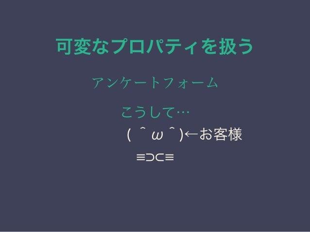 可変なプロパティを扱う アンケートフォーム こうじゃ! ( ^ω^)←お客様 複数回答