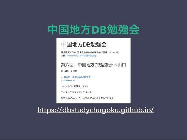 中国地方DB勉強会 https://dbstudychugoku.github.io/