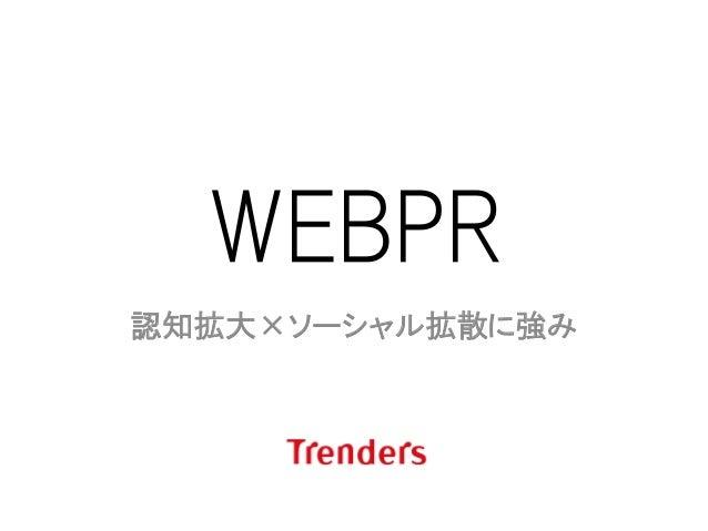 WEBPR 認知拡大×ソーシャル拡散に強み