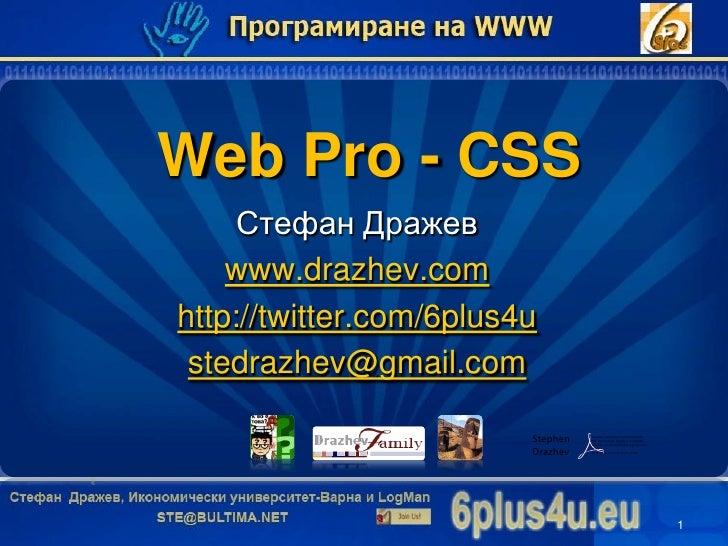 Web Pro - CSS      Стефан Дражев     www.drazhev.com http://twitter.com/6plus4u  stedrazhev@gmail.com                     ...