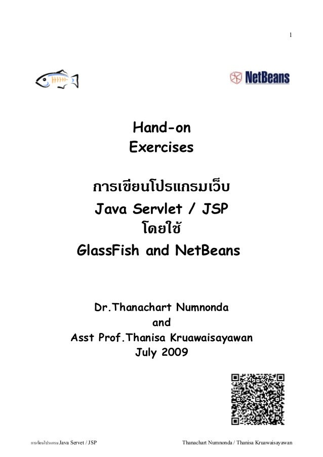 1                                   Hand-on                                   Exercises                              การเข...