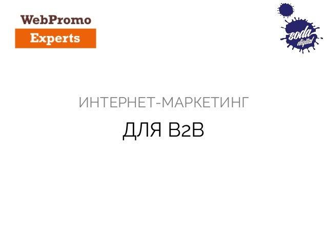 ДЛЯ B2B ИНТЕРНЕТ-МАРКЕТИНГ