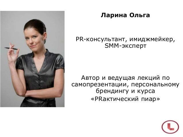 """Вебинар """"Возможности SMM для бизнеса"""" Slide 2"""