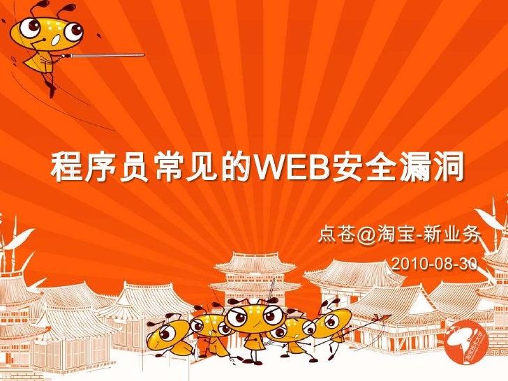 程序员常见的WEB安全漏洞<br />点苍@淘宝-新业务<br />2010-08-30<br />
