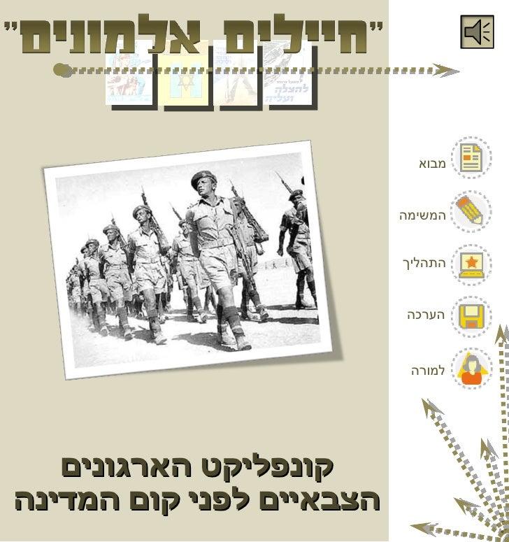 קונפליקט הארגונים הצבאיים לפני קום המדינה מבוא המשימה התהליך הערכה למורה