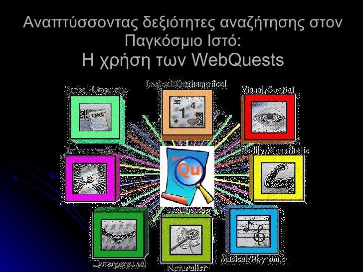 Αναπτύσσοντας δεξιότητες αναζήτησης στον Παγκόσμιο Ιστό: Η χρήση των  WebQuests webquest