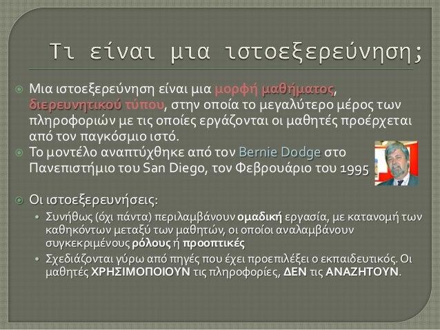 Ιστοεξερευνήσεις (Webquests) Slide 3