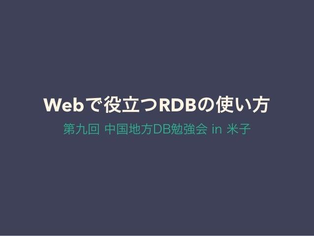 Webで役立つRDBの使い方 第九回 中国地方DB勉強会 in 米子