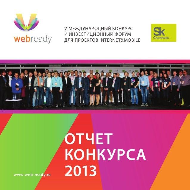 V МЕЖДУНАРОДНЫЙ КОНКУРС И ИНВЕСТИЦИОННЫЙ ФОРУМ ДЛЯ ПРОЕКТОВ INTERNET&MOBILE  www.web-ready.ru  ОТЧЕТ КОНКУРСА 2013  1