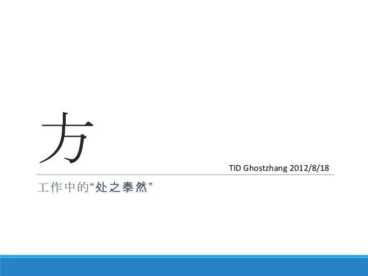 "方            TID Ghostzhang 2012/8/18工作中的""处之泰然"""