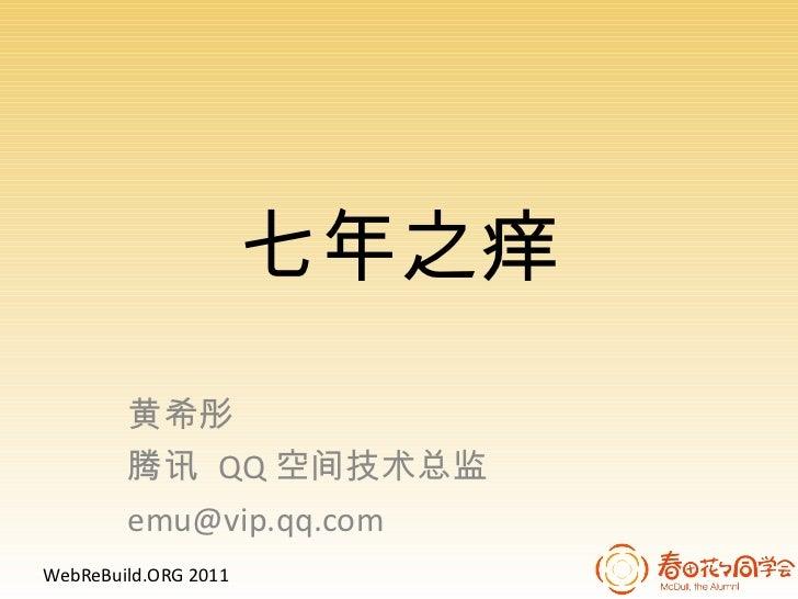 七年之痒 黄希彤 腾讯  QQ 空间技术总监 [email_address]