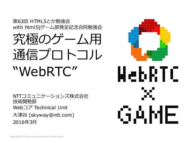 "Copyright © NTT Communications Corporation. All right reserved. 63 HTML5 n with html5j _ _ ""WebRTC"" NTT _ Web Technical Un..."