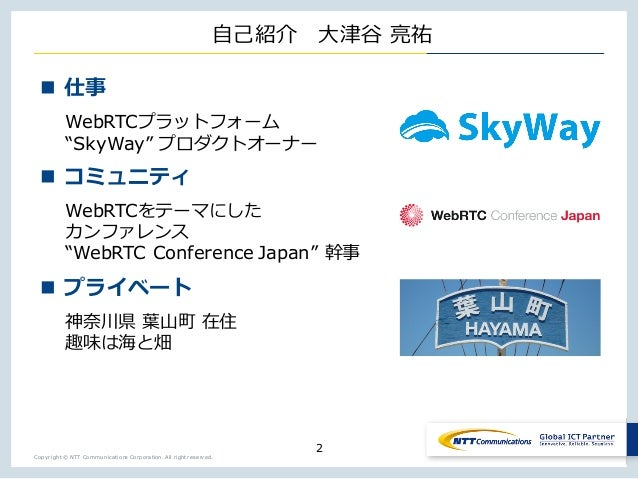 "Copyright © NTT Communications Corporation. All right reserved. 2 n WebRTC _ ""SkyWay"" _ _ n WebRTC _ w ""WebRTC Conference ..."