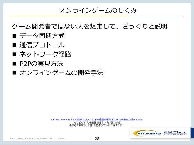 Copyright © NTT Communications Corporation. All right reserved. _ w _ j w Xv n _ n n _ n P2P n _ 28 CEDEC 2014 o t n ( ) w...