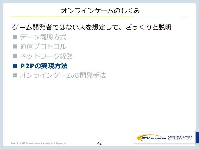 "Copyright © NTT Communications Corporation. All right reserved. _ w _ j w Xv n _ n n _ n P2P "" n _ 42"