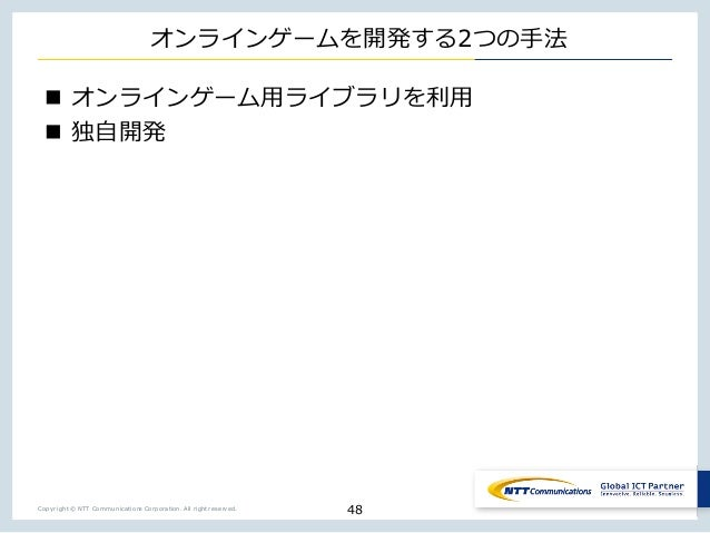 Copyright © NTT Communications Corporation. All right reserved. _ y 2 n _ n 48