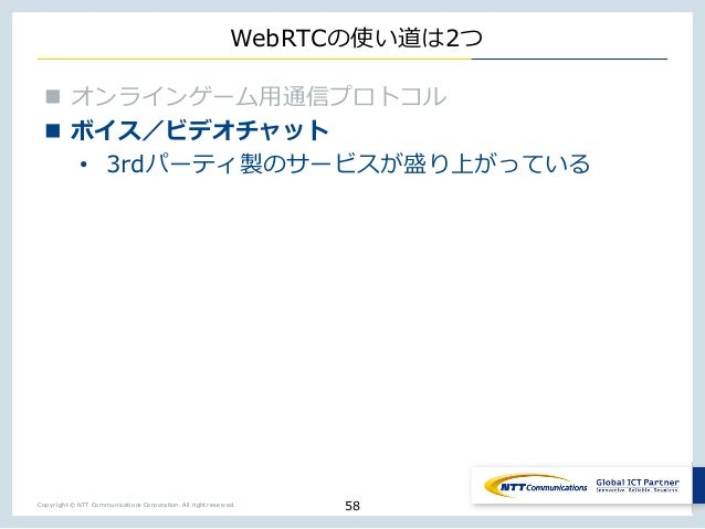 Copyright © NTT Communications Corporation. All right reserved. WebRTC j 2 n _ n • 3rd _ _ o o j 58