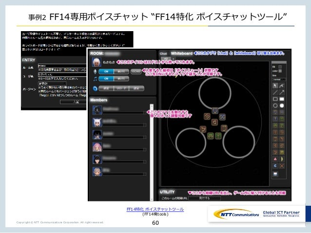 """Copyright © NTT Communications Corporation. All right reserved. 2 FF14 """"FF14 _ """" 60 FF14 _ (FF14 tools)"""
