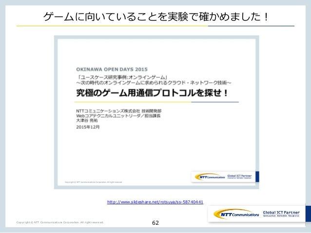 Copyright © NTT Communications Corporation. All right reserved. _ j j t n w 62 http://www.slideshare.net/rotsuya/ss-587404...