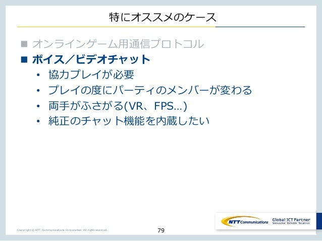 Copyright © NTT Communications Corporation. All right reserved. × _ n _ n • o • _ × _o • o uo (VRXFPS…) • w j 79