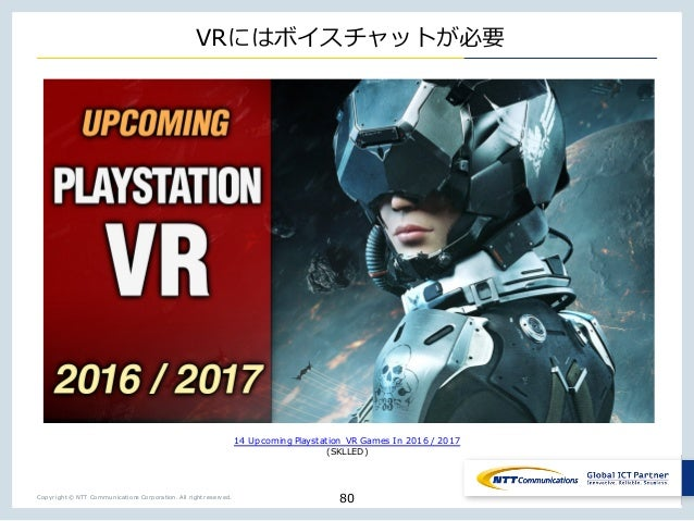 Copyright © NTT Communications Corporation. All right reserved. VR o 80 14 Upcoming Playstation VR Games In 2016 / 2017 (S...