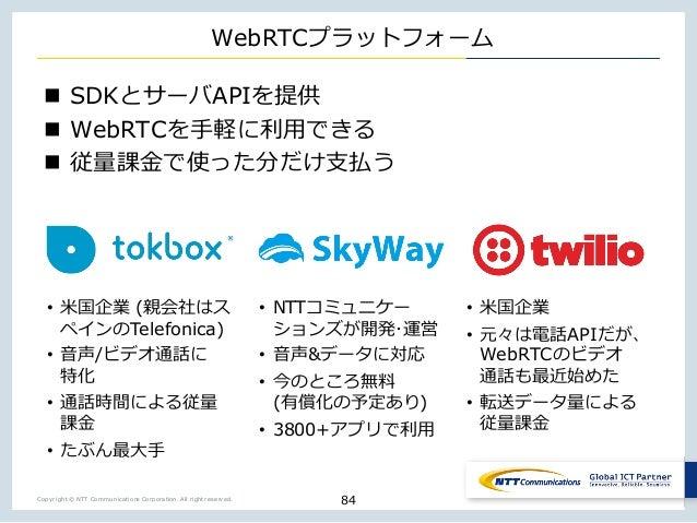 Copyright © NTT Communications Corporation. All right reserved. WebRTC _ n SDK _ API n WebRTC p n r k 84 • ( Telefonica) •...