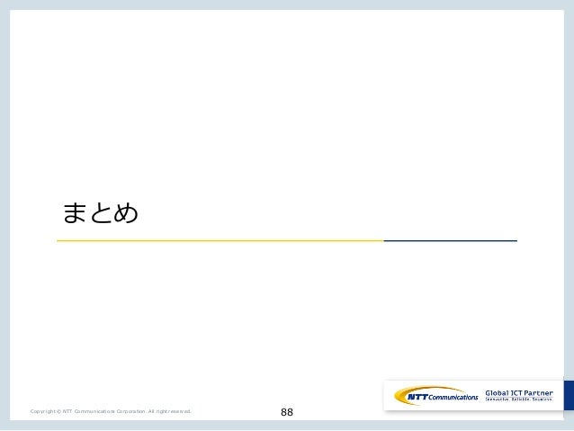 88Copyright © NTT Communications Corporation. All right reserved.