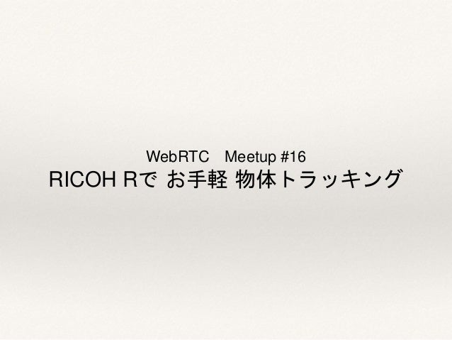 WebRTC Meetup #16 RICOH Rで お手軽 物体トラッキング
