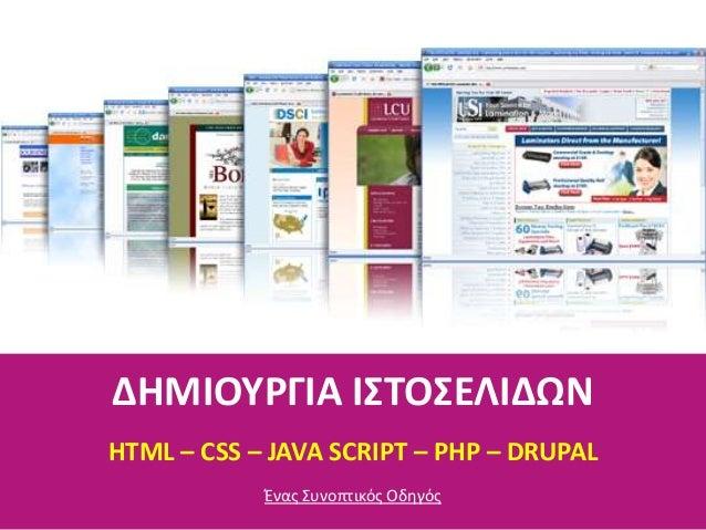 ΔΗΜΙΟΤΡΓΙΑ ΙΣΟΕΛΙΔΩΝ HTML – CSS – JAVA SCRIPT – PHP – DRUPAL Ένασ Συνοπτικόσ Οδθγόσ