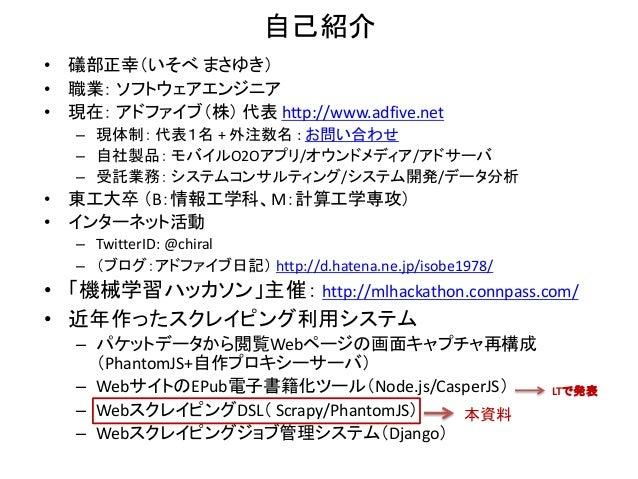 ScrapyとPhantomJSを用いたスクレイピングDSL Slide 2