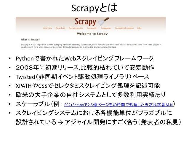 ScrapyとPhantomJSを用いたスクレイピングDSL Slide 3