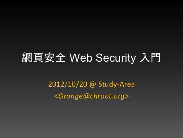 網頁安全 Web Security 入門   2012/10/20 @ Study-Area    <Orange@chroot.org>