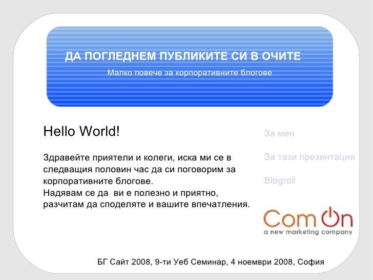 ДА ПОГЛЕДНЕМ ПУБЛИКИТЕ СИ В ОЧИТЕ              Малко повече за корпоративните блогове     Hello World!                    ...