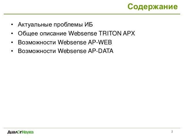 Websense triton download