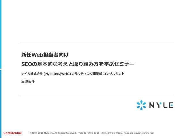 ©2007-2016 Nyle Inc. All Rights Reserved. Tel:03-6409-6766 お問い合わせ:http://ml.seohacks.net/semnarpdfConfidential 新任Web担当者向け ...