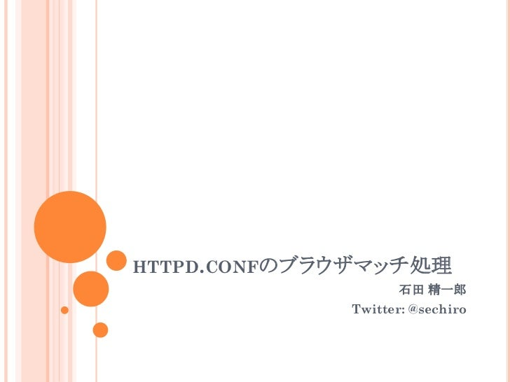 httpd.confのブラウザマッチ処理<br />石田 精一郎<br />Twitter: @sechiro<br />