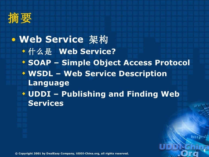 摘要 <ul><li>Web Service  架构 </li></ul><ul><ul><li>什么是  Web Service? </li></ul></ul><ul><ul><li>SOAP – Simple Object Access ...
