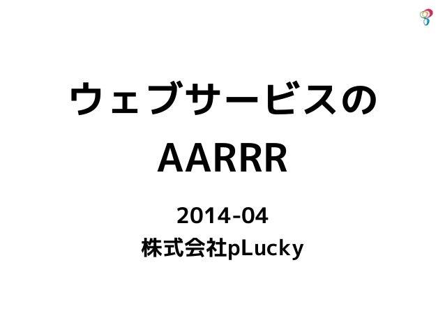 ウェブサービスの AARRR 2014-04 株式会社pLucky
