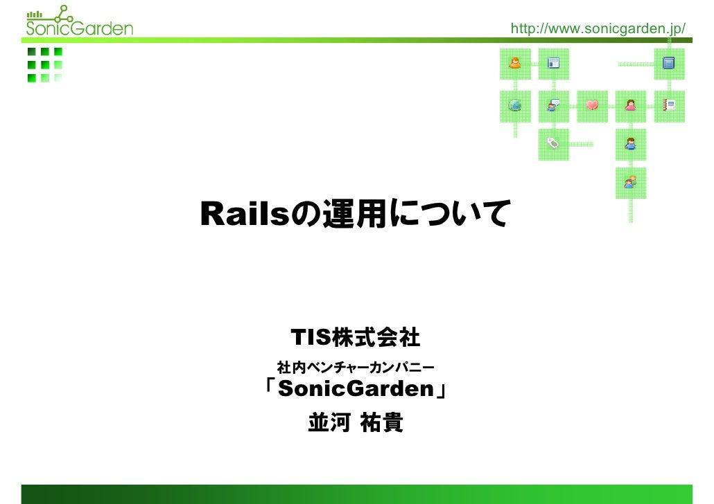 http://www.sonicgarden.jp/Railsの運用について   TIS株式会社  社内ベンチャーカンパニー  「SonicGarden」     並河 祐貴