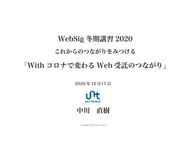 WebSig冬期講習2020「withコロナで変わるWeb受託のつながり」中川 直樹さん資料