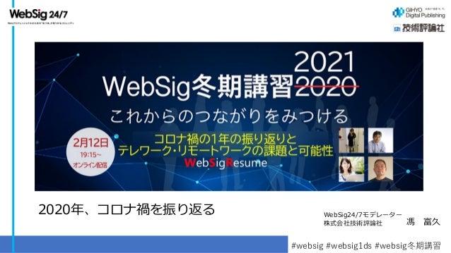#websig #websig1ds #websig冬期講習 WebSig24/7モデレーター 株式会社技術評論社 馮 富久 2020年、コロナ禍を振り返る