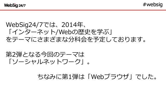 WebSig分科会2014 vol.2「日本のソーシャルネットワーク10年」 Slide 2