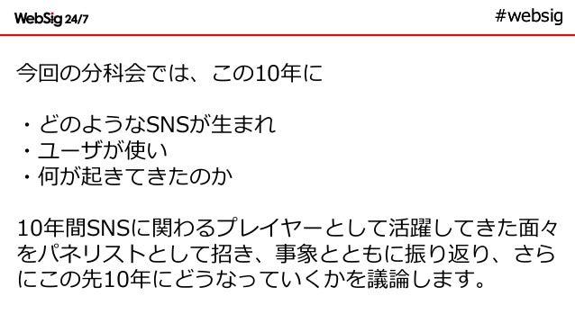 WebSig分科会2014 vol.2「日本のソーシャルネットワーク10年」 Slide 3