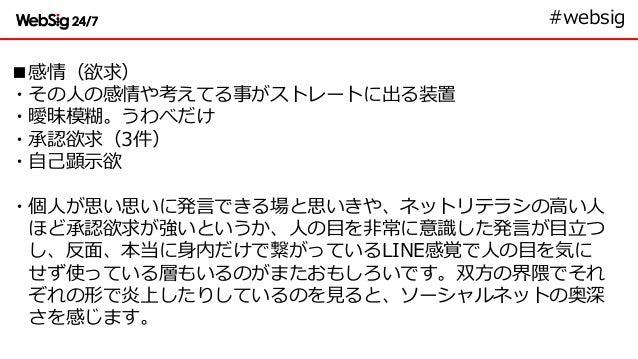 WebSig分科会2014 vol.2「日本のソーシャルネットワーク10年」