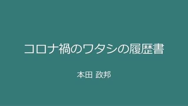 コロナ禍のワタシの履歴書 本田 政邦