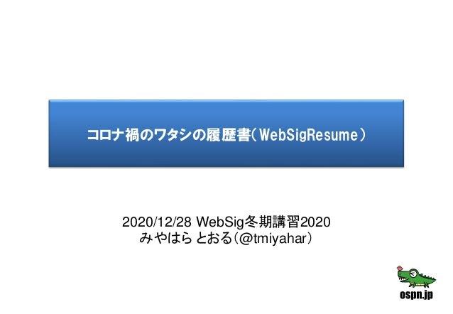 コロナ禍のワタシの履歴書(WebSigResume) 2020/12/28 WebSig冬期講習2020 みやはら とおる(@tmiyahar)