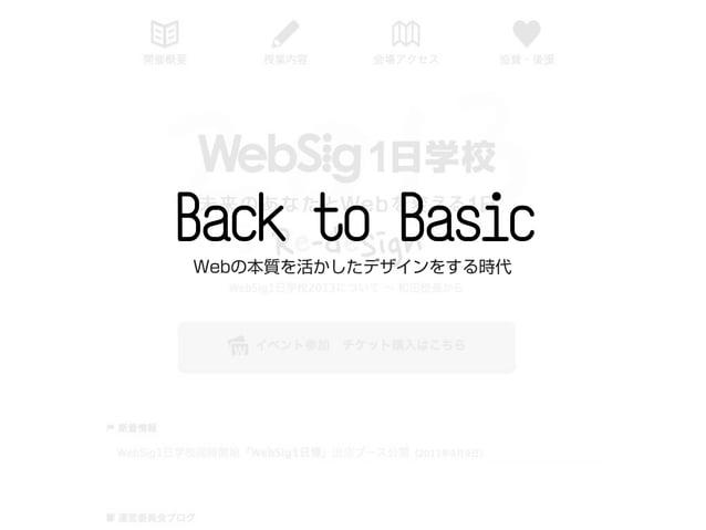 未来へ繋ぐWeb系デザイン思考